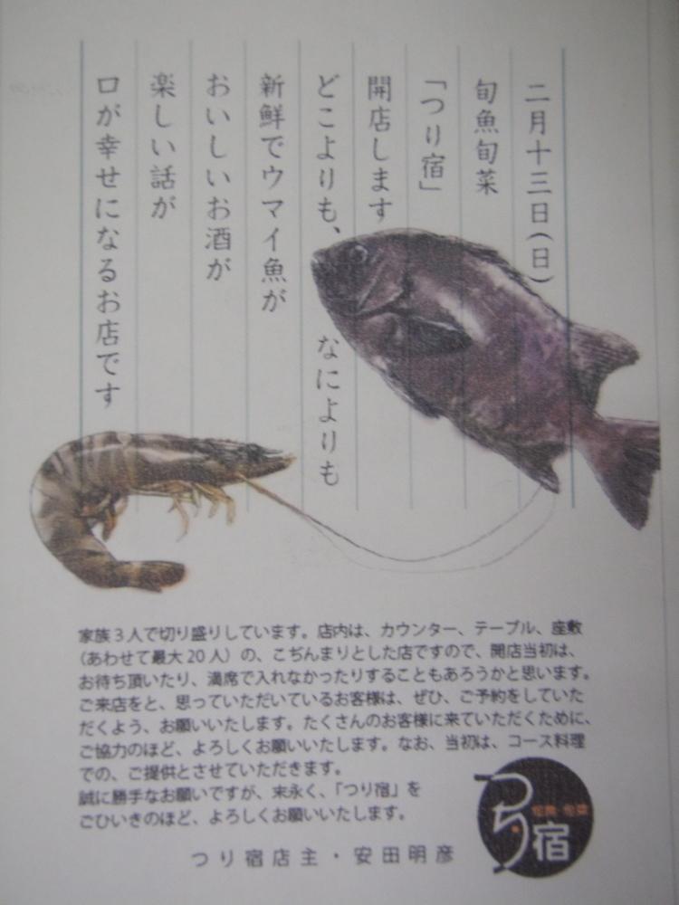 釣り宿 001