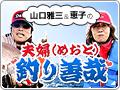 Bn_yamaguchi